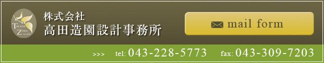 043-228-5773