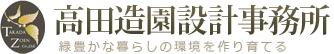 いのちを育むふるさとの森つくり 株式会社高田造園設計事務所