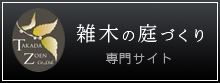 高田造園設計事務所 オフィシャルサイト ~雑木の庭づくり~